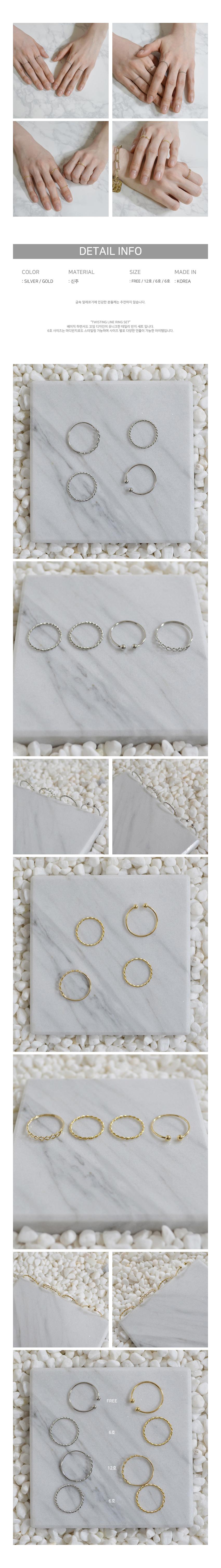 트위스팅 라인 반지 세트 - 트리플팸, 11,000원, 패션, 패션반지