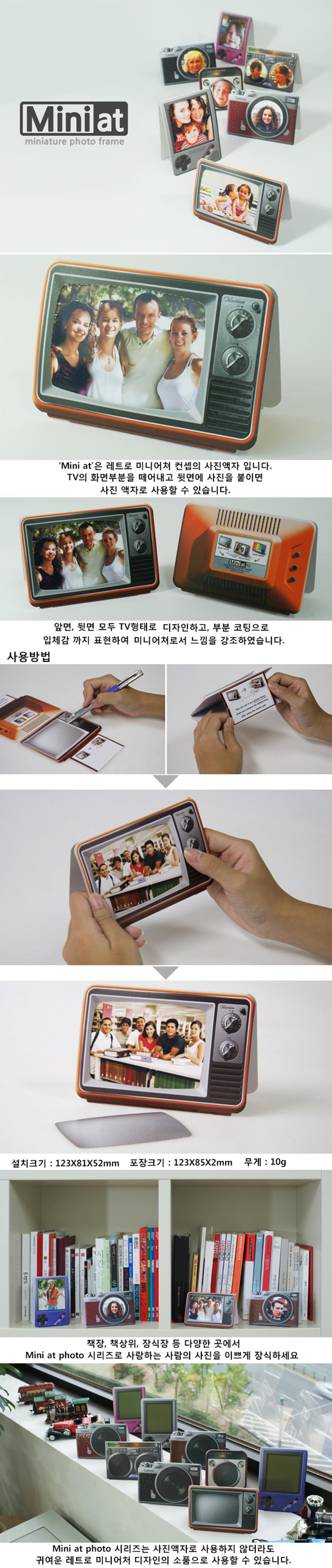 미니앳 포토 티비 - 매그넘디자인, 2,500원, 액자, 미니액자