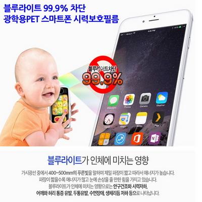 갤럭시S6엣지플러스(G928)-블루라이트 99.9차단 스마트폰 시력보호필름