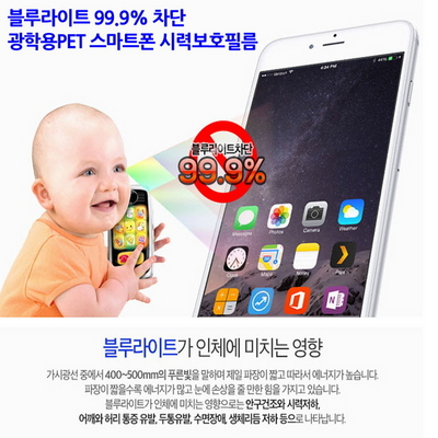 갤럭시S7엣지(G935)-블루라이트 99.9차단 스마트폰 시력보호필름