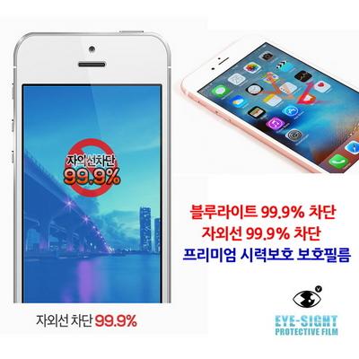 블루라이트 99.9차단 스마트폰 시력보호필름 -아이폰 6S
