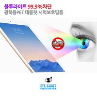 태블릿 시력보호필름 -갤럭시탭A7 10.4 (T505)