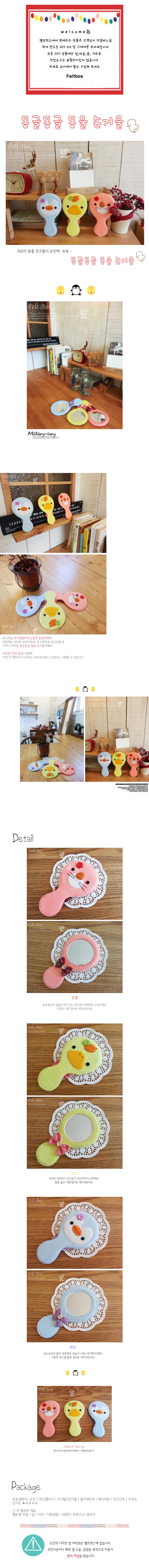 반제품 DIY kit 동글동글 동물손거울 - 펠트박스, 3,600원, 펠트공예, 시즌/파티용품 패키지