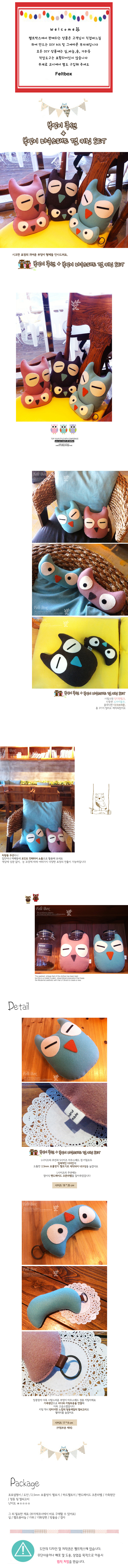 반제품 DIY kit 부엉이쿠션과키링 2개세트 - 펠트박스, 14,000원, 펠트공예, 펠트인형 패키지