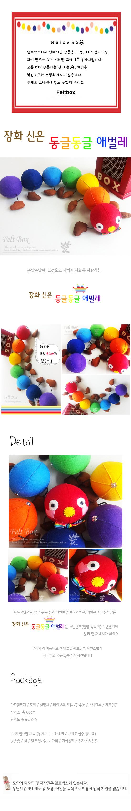 반제품 DIY kit 장화신은 동글동글 애벌레 - 펠트박스, 10,600원, 펠트공예, 펠트인형 패키지