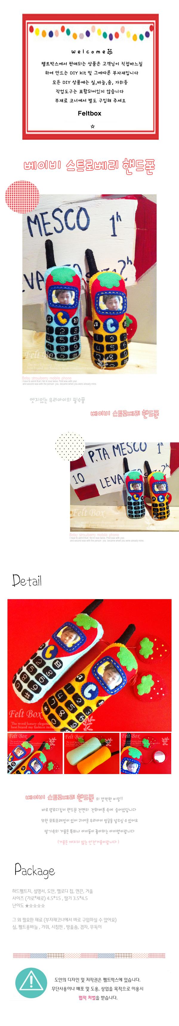 반제품 DIY kit  베이비스트로베리 핸드폰 - 펠트박스, 6,600원, 펠트공예, 펠트인형 패키지