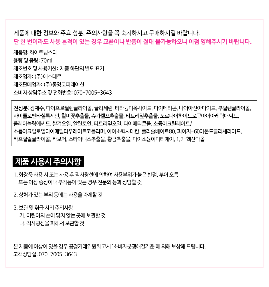 쥬리웨니 화이트닝스타 Whitening Star(AC) - 쥬리웨니, 20,000원, 크림/오일, 크림