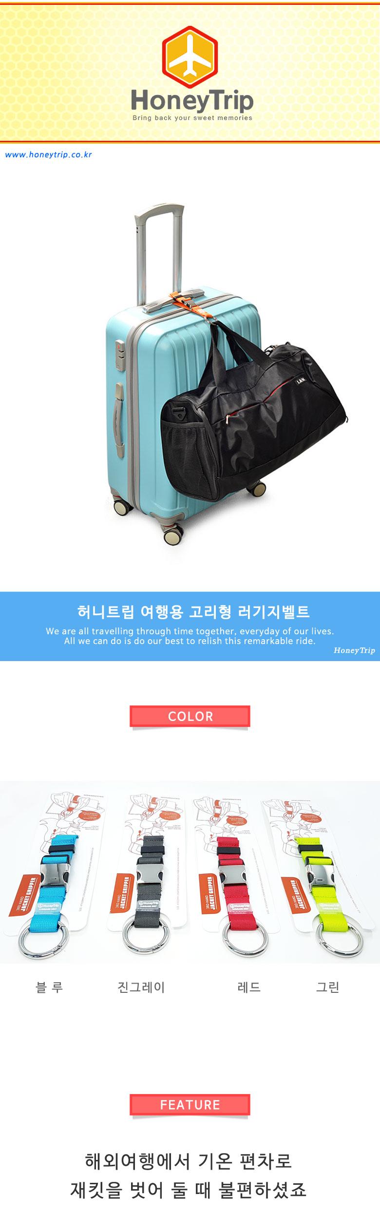 여행용 고리형 러기지 가방벨트 - 허니트립, 8,000원, 보호용품, 벨트/와이어