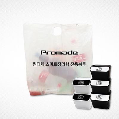 [프로메이드]원터치 스마트정리함 전용 봉투 50매