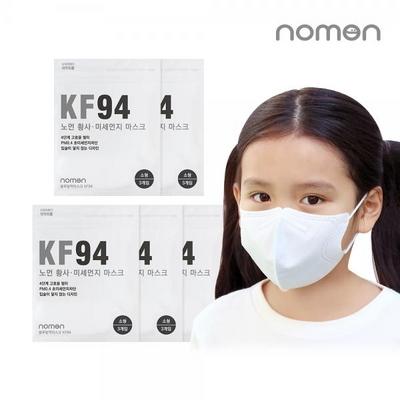 [노먼]황사 소형 방역마스크 KF94(3매입) 5세트(총15개)