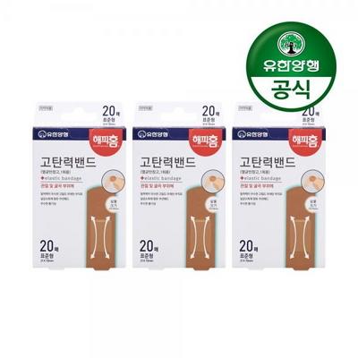 [유한양행]해피홈 고탄력 멸균밴드(표준형) 20매입 3개(총 60매)