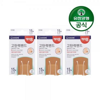 [유한양행]해피홈 고탄력 멸균밴드(대형) 15매입 3개(총 45매)