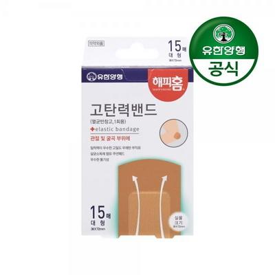 [유한양행]해피홈 고탄력 멸균밴드(대형) 15매입