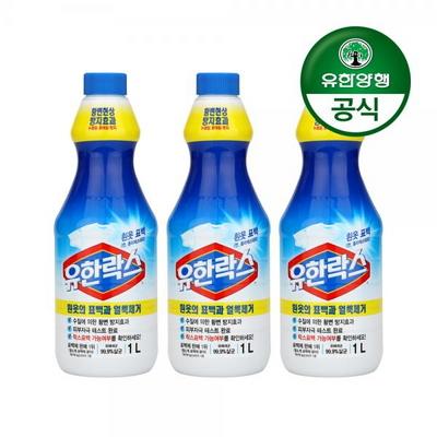 [유한양행]유한락스 흰옷 표백용 1L 3개