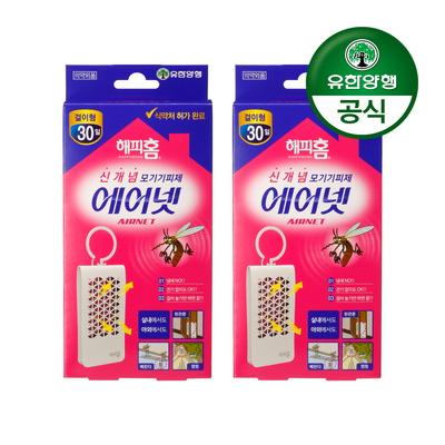 [유한양행]해피홈 걸이형 에어넷 모기약(30일지속형) 2개