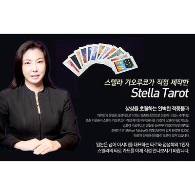 스텔라 타로카드
