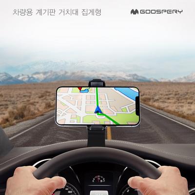 하이퍼 블랙팟듀 5DX 차량용 계기판거치대 집게형