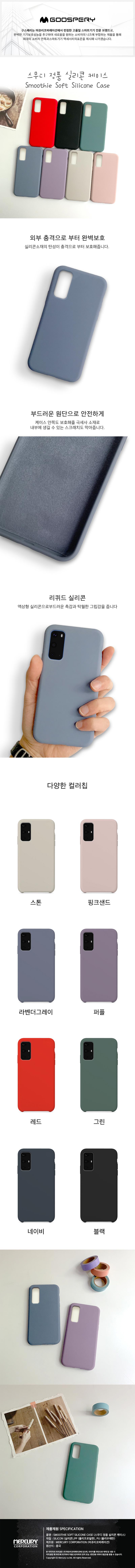 아이폰11 스무디 정품 실리콘 케이스 - 머큐리, 14,900원, 케이스, 아이폰 11