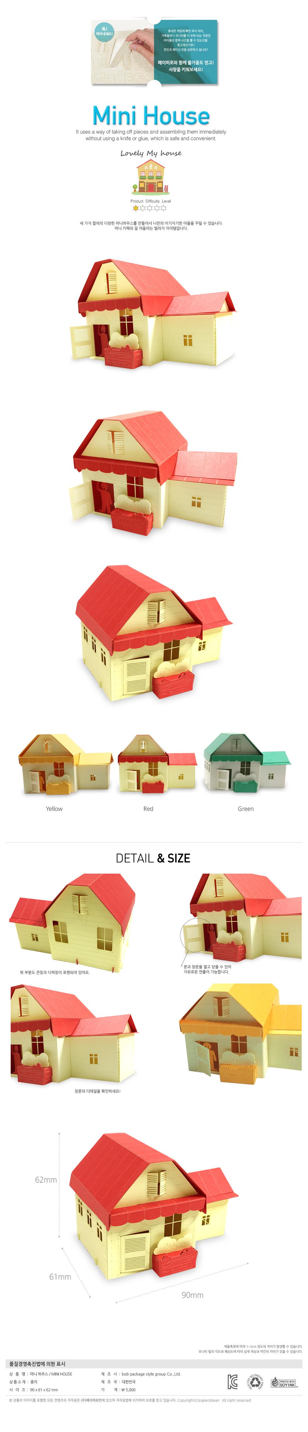 미니 하우스 - 페이퍼로, 5,000원, 페이퍼 토이, 건축물