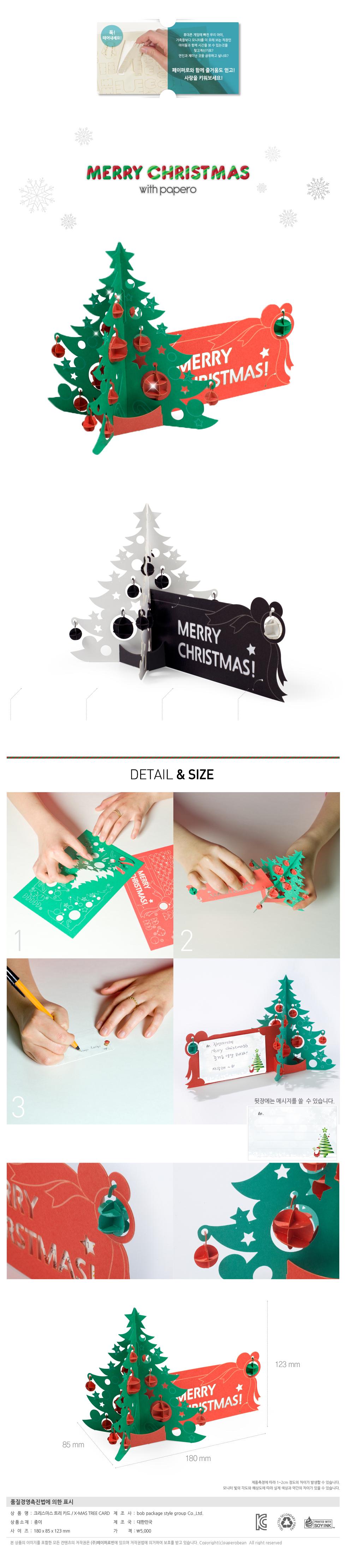 크리스마스 트리 카드5,000원-페이퍼로인테리어, 크리스마스용품, 장식품, 크리스마스소품바보사랑크리스마스 트리 카드5,000원-페이퍼로인테리어, 크리스마스용품, 장식품, 크리스마스소품바보사랑
