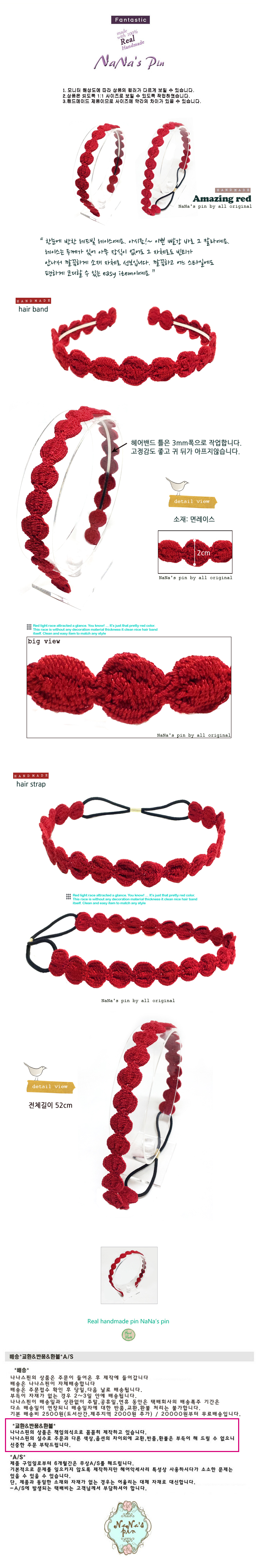 Amazing red - 나나스핀, 7,000원, 헤어핀/밴드/끈, 헤어밴드