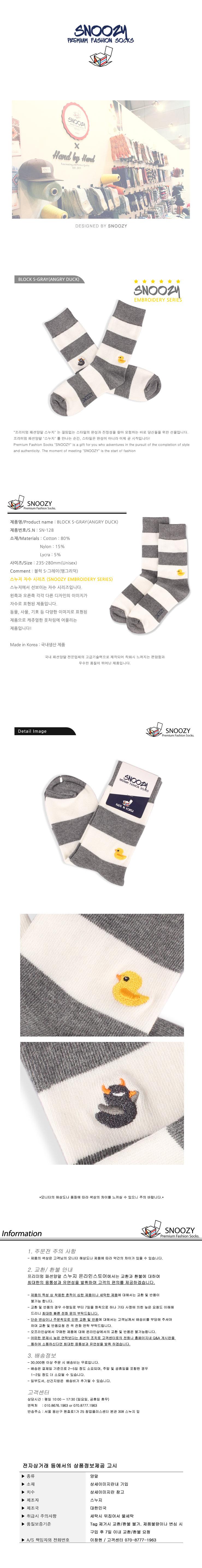 블록S-그레이(앵그리덕) - 스누지, 5,900원, 남성양말, 패션양말