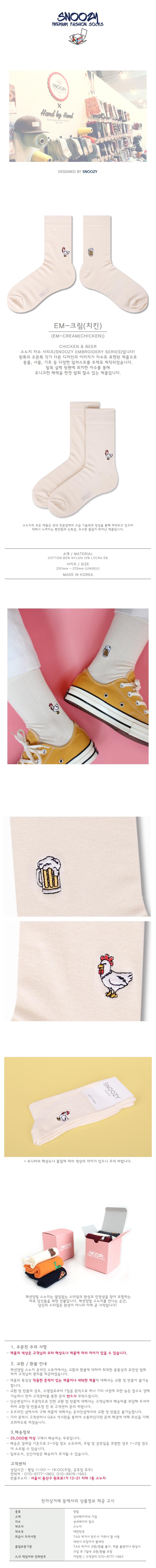 EM-크림(치킨) - 스누지, 6,500원, 여성양말, 패션양말