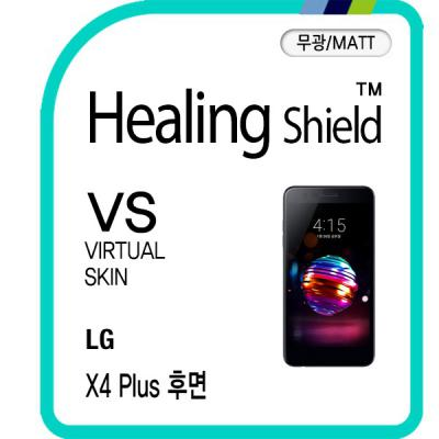 LG x4 플러스 후면 버츄얼스킨 매트 외부보호필름 2매