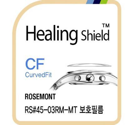 로즈몽 RS#45-03RM-MT 고광택 시계액정필름 3매