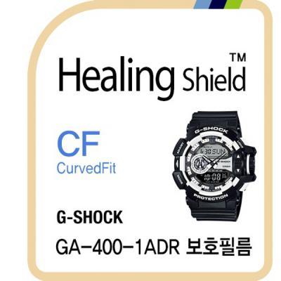 지샥 GA-400시리즈 CurvedFit 고광택 시계액정필름3매