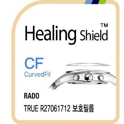 라도 트루 R27061712 고광택 시계액정보호필름 3매