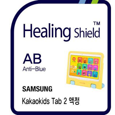 삼성 카카오 키즈탭2 블루라이트차단 필름 전면 1매