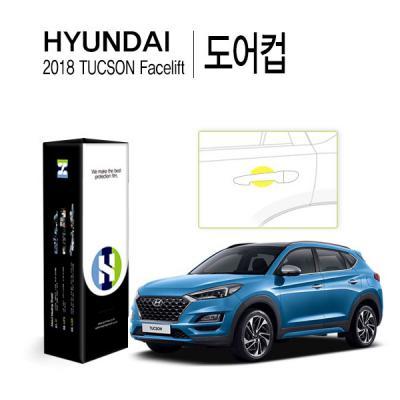 2018 투싼 페이스 리프트 도어컵 PPF 보호필름 4매