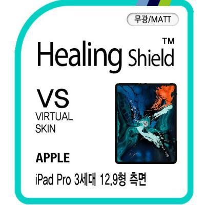 2018 아이패드 프로 3세대 12.9형 측면 매트 세트 2매