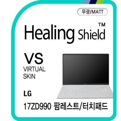 LG 그램 17ZD990 팜레스트/터치패드 매트 보호필름2매