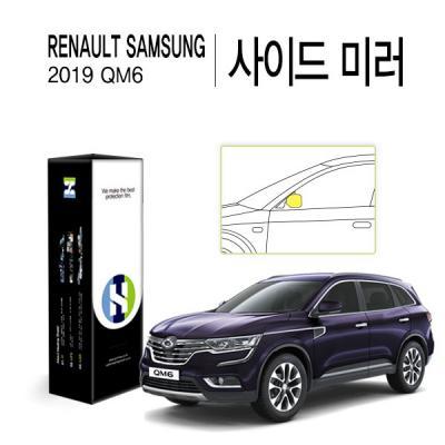 르노삼성 2019 QM6 사이드 미러 PPF 보호필름 2매