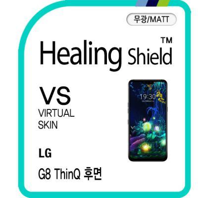 LG G8 씽큐 버츄얼매트 외부보호필름 2매(HS1768447)