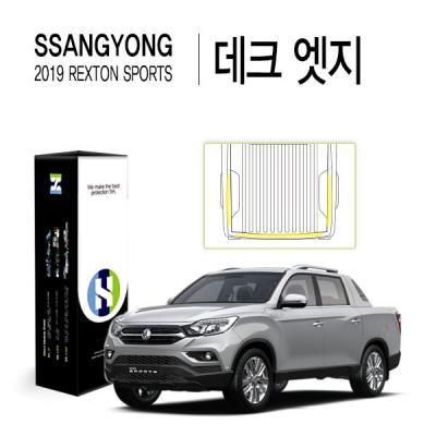 쌍용 2019 렉스턴 스포츠 데크 엣지 PPF 보호필름 3매