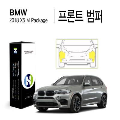 BMW X5 2018 M패키지 PPF 필름 프론트범퍼 세트