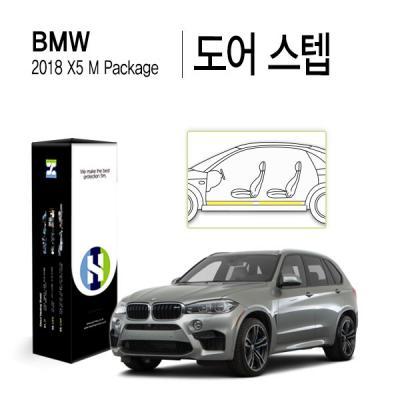 BMW X5 2018 M패키지 PPF 필름 도어스텝 세트