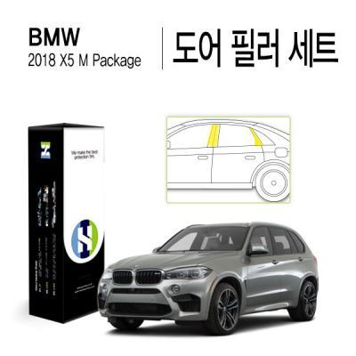 BMW X5 2018 M패키지 PPF 필름 도어필러 세트