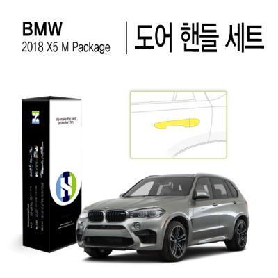 BMW X5 2018 M패키지 PPF 필름 도어핸들 세트