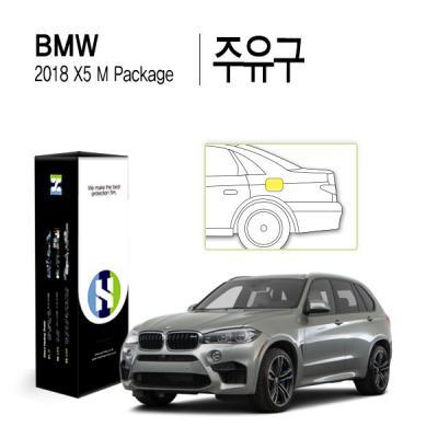 BMW X5 2018 M패키지 자동차용품 PPF 필름 주유구세트