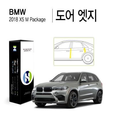 BMW X5 2018 M패키지 PPF 필름 도어엣지 세트