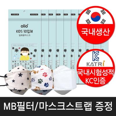 국내산 일회용 어린이 3D입체마스크 50매+마스크스트랩1개