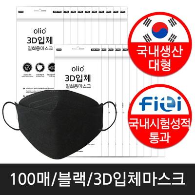 국내산 일회용 블랙 3D마스크 대형 100매