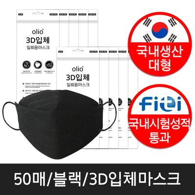 국내산 일회용블랙3D마스크 대형 50매