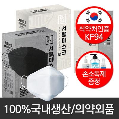 KF94 황사 미세먼지 서울마스크 50매+마스크스트랩 1개