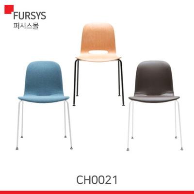 (CH0021) 퍼시스 의자/스푼/회의용의자/디자인의자
