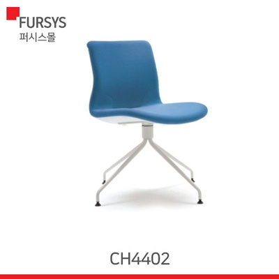 (CH4402) 퍼시스 의자/디자인의자/회의용의자